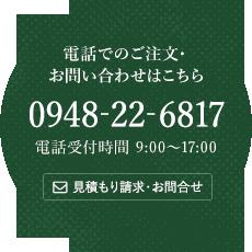 TEL:0948-22-6565 電話受付時間 9:00〜17:00 見積もり請求・お問い合せはこちらから