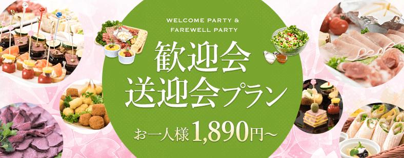 歓迎会・送迎会プラン